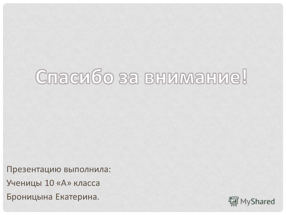 Обо всем этом нам рассказали настоящие Защитники отчества – наш директор Николай Иванович Трошкин и его заместители Андрей Юрьевич Халевин и Вячеслав Иванович Гоголь. Все они – настоящие военные капитаны! Спасибо вам! С днем Защитника отечества!
