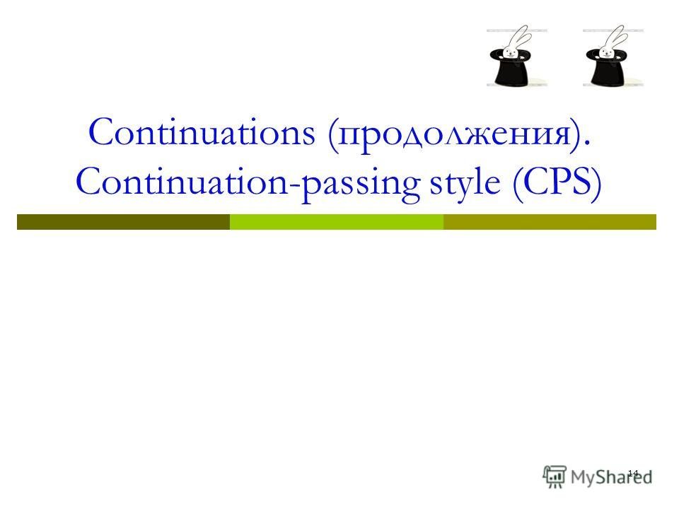 Continuations (продолжения). Continuation-passing style (CPS) 14