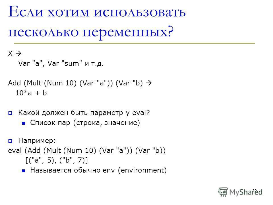 Если хотим использовать несколько переменных? X Var