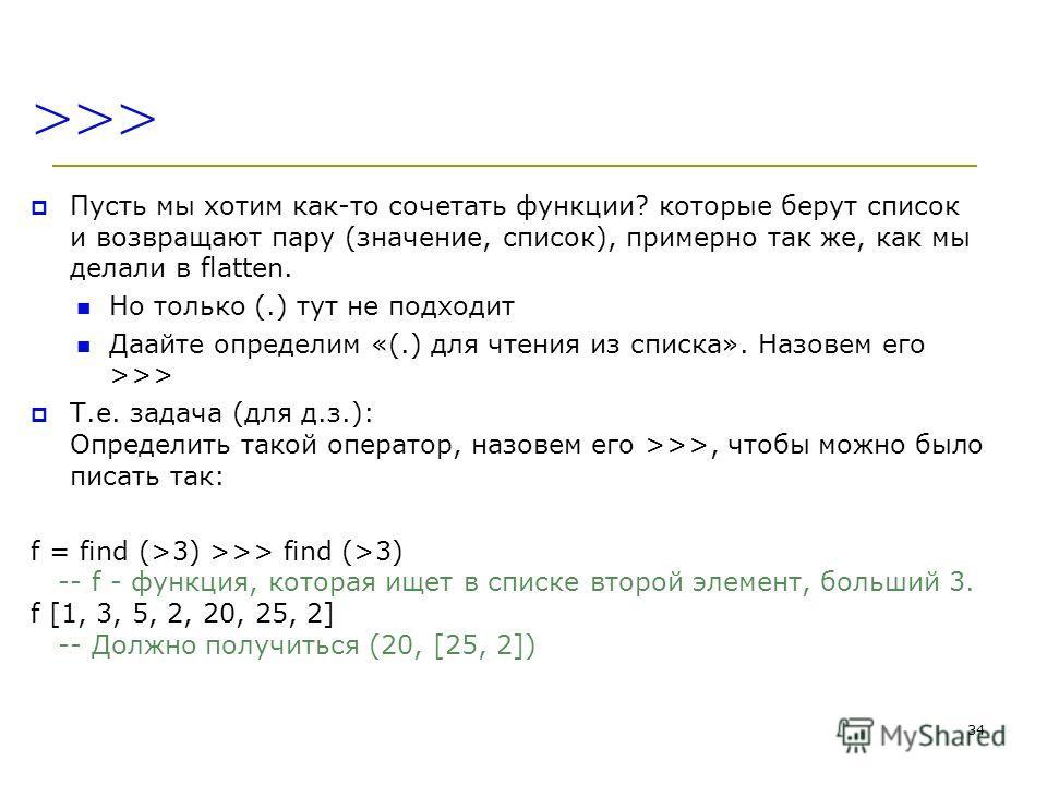 >>> Пусть мы хотим как-то сочетать функции? которые берут список и возвращают пару (значение, список), примерно так же, как мы делали в flatten. Но только (.) тут не подходит Даайте определим «(.) для чтения из списка». Назовем его >>> Т.е. задача (д