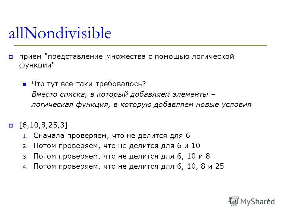 allNondivisible прием