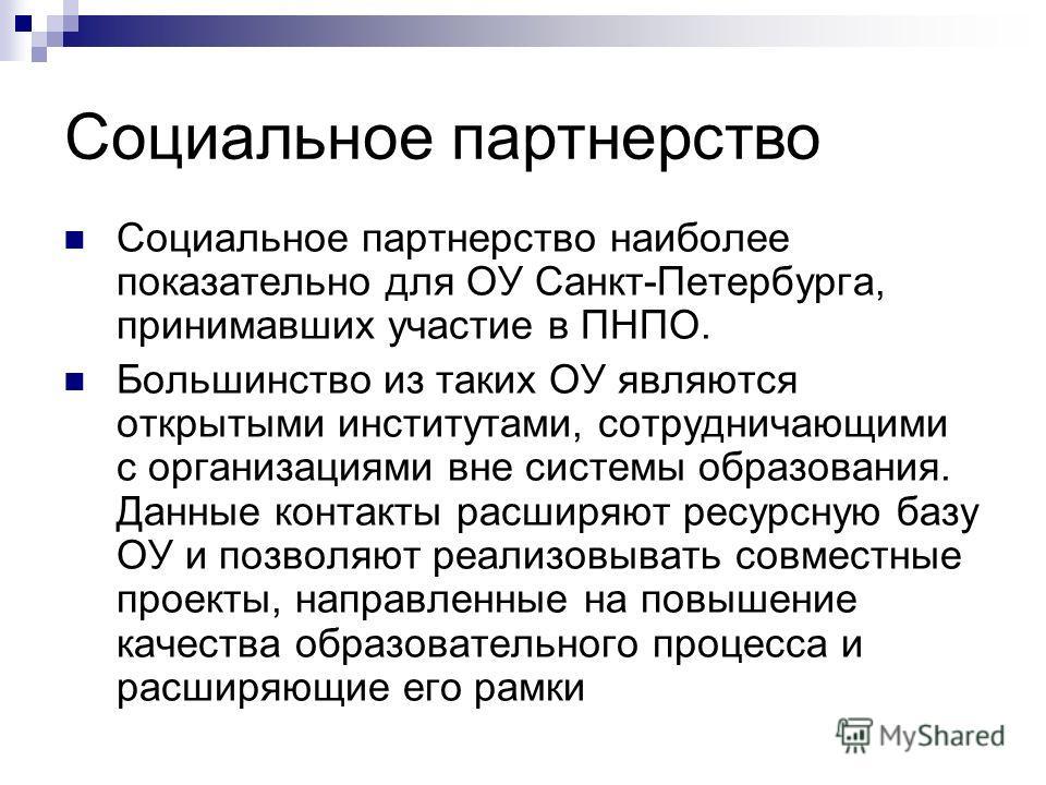 Социальное партнерство наиболее показательно для ОУ Санкт-Петербурга, принимавших участие в ПНПО. Большинство из таких ОУ являются открытыми институтами, сотрудничающими с организациями вне системы образования. Данные контакты расширяют ресурсную баз