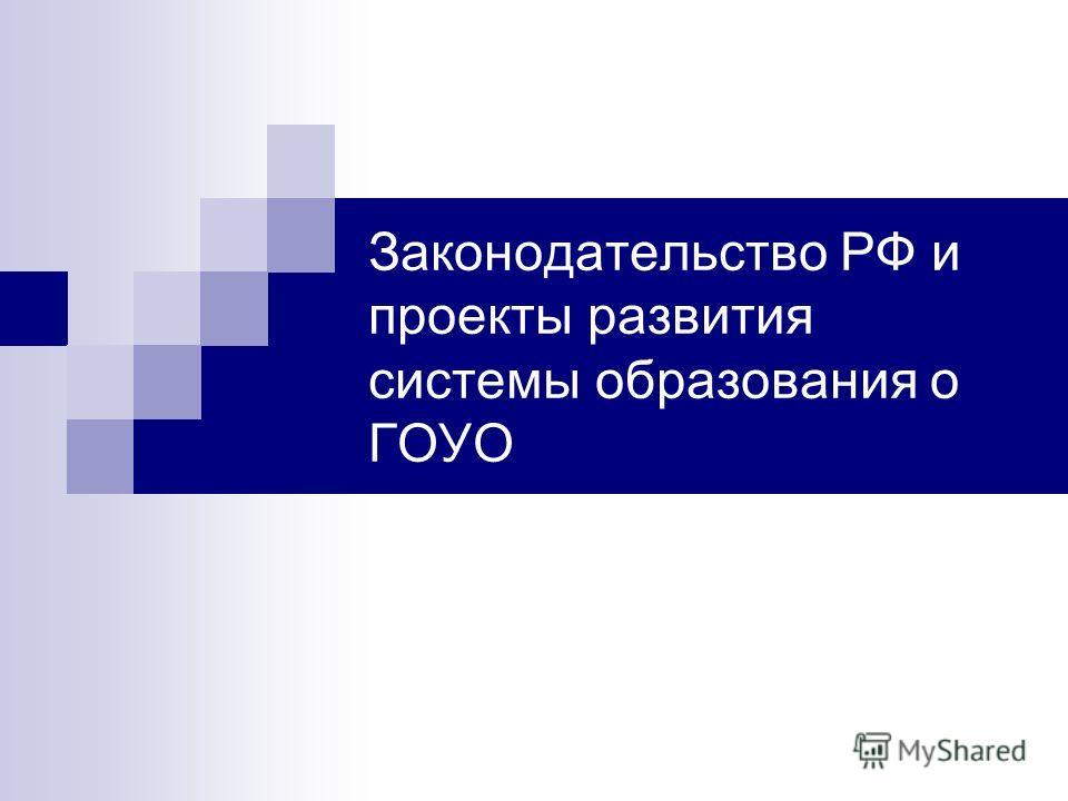 Законодательство РФ и проекты развития системы образования о ГОУО