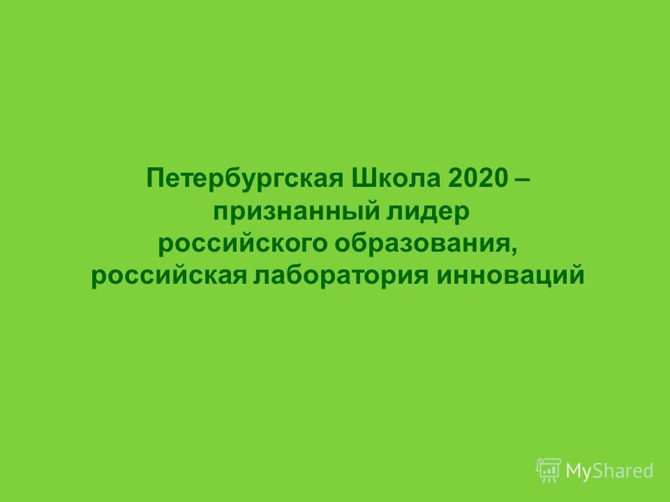 Петербургская Школа 2020 – признанный лидер российского образования, российская лаборатория инноваций