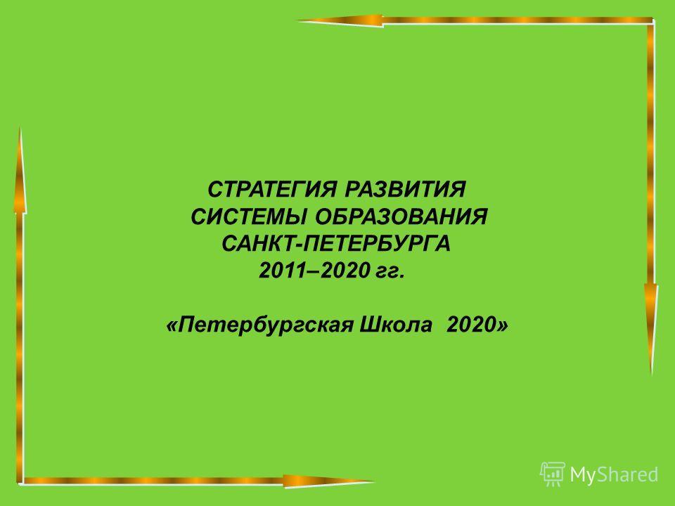 СТРАТЕГИЯ РАЗВИТИЯ СИСТЕМЫ ОБРАЗОВАНИЯ САНКТ-ПЕТЕРБУРГА 2011–2020 гг. «Петербургская Школа 2020»