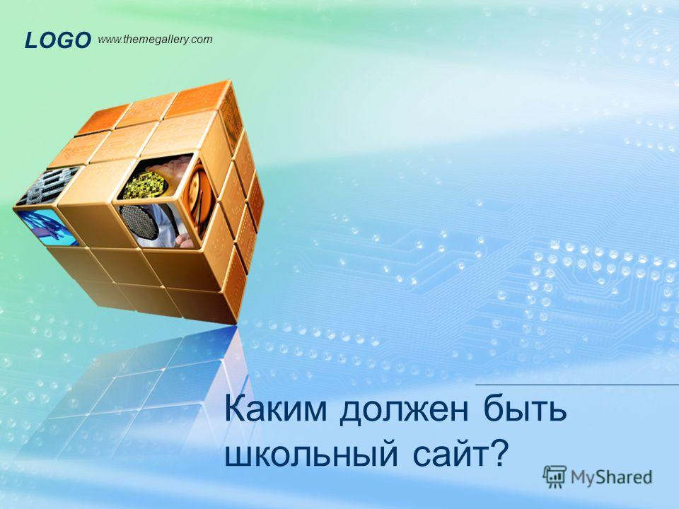 LOGO www.themegallery.com Каким должен быть школьный сайт?