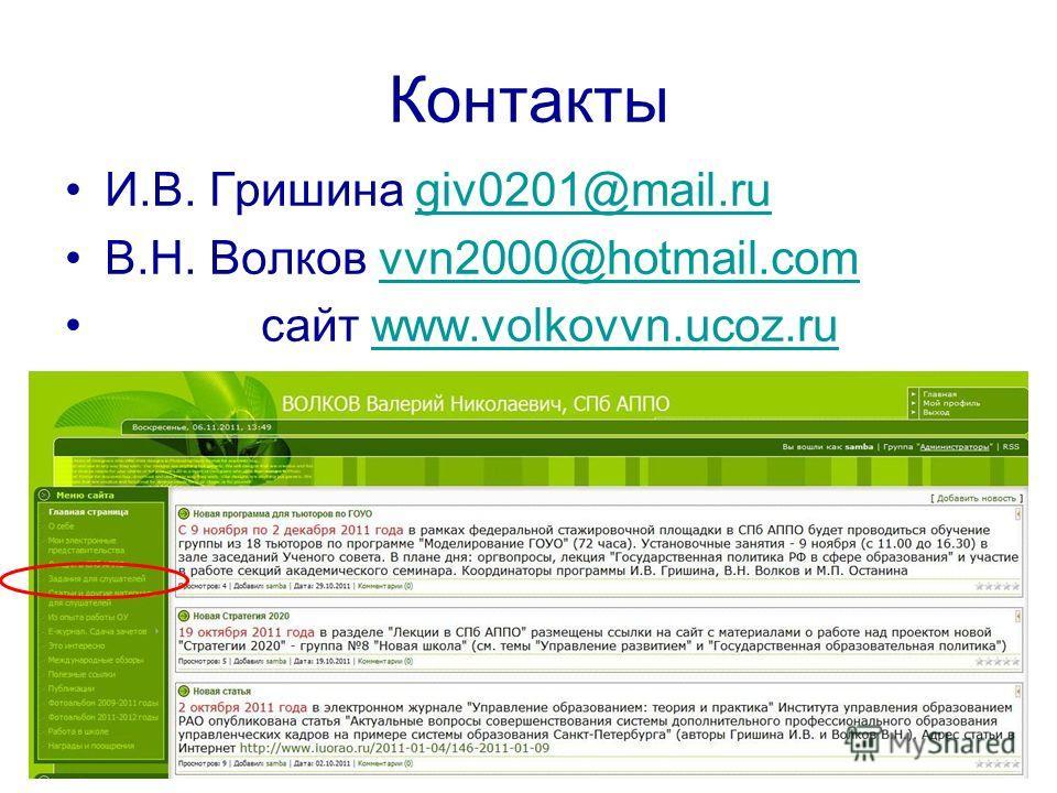 Контакты И.В. Гришина giv0201@mail.rugiv0201@mail.ru В.Н. Волков vvn2000@hotmail.comvvn2000@hotmail.com cайт www.volkovvn.ucoz.ruwww.volkovvn.ucoz.ru