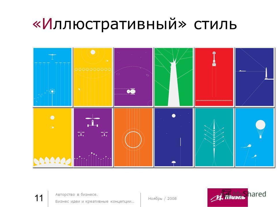 Авторство в бизнесе. Бизнес идеи и креативные концепции… Ноябрь / 2008 Практика стиля / И. О. Фамилия 11 «Иллюстративный» стиль