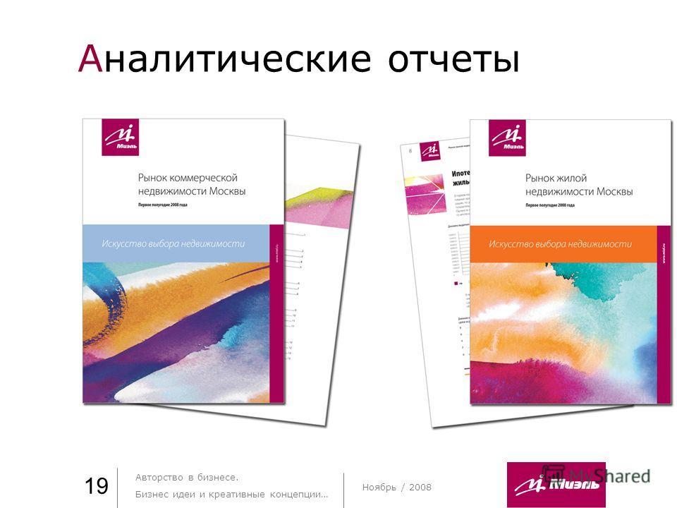 Авторство в бизнесе. Бизнес идеи и креативные концепции… Ноябрь / 2008 Практика стиля / И. О. Фамилия 19 Аналитические отчеты