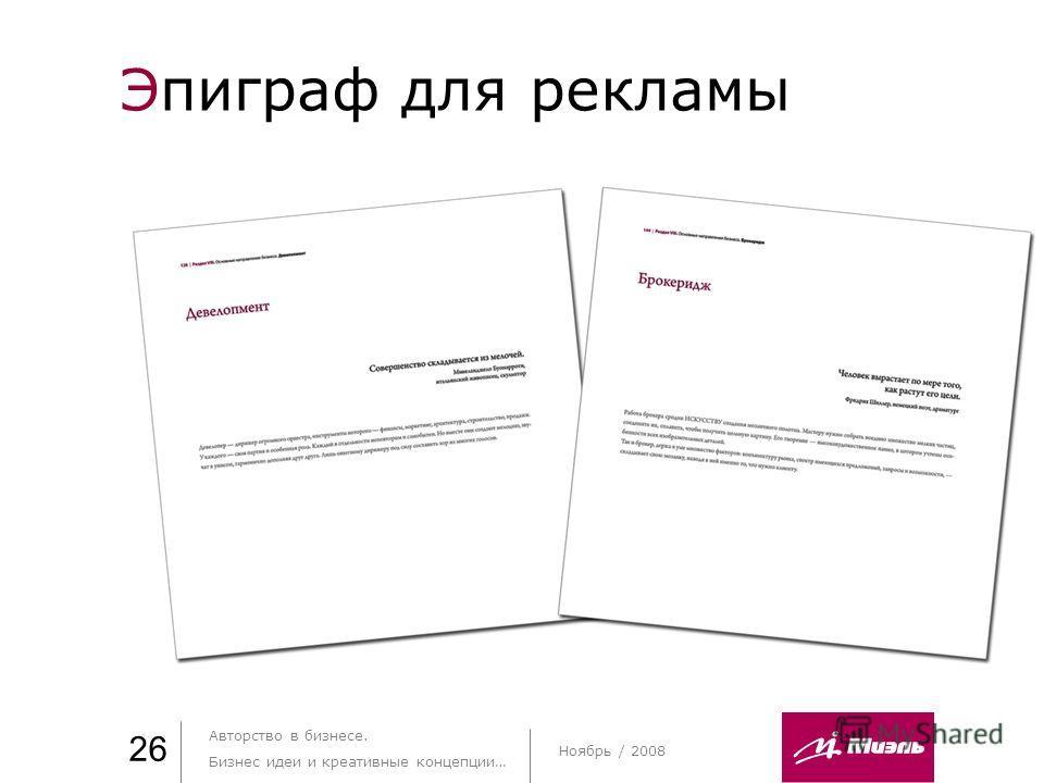 Авторство в бизнесе. Бизнес идеи и креативные концепции… Ноябрь / 2008 Практика стиля / И. О. Фамилия 26 Эпиграф для рекламы