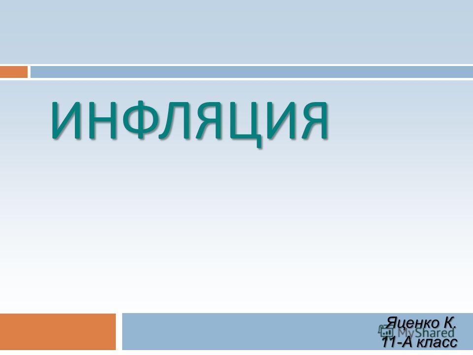 ИНФЛЯЦИЯ Яценко К. 11-А класс
