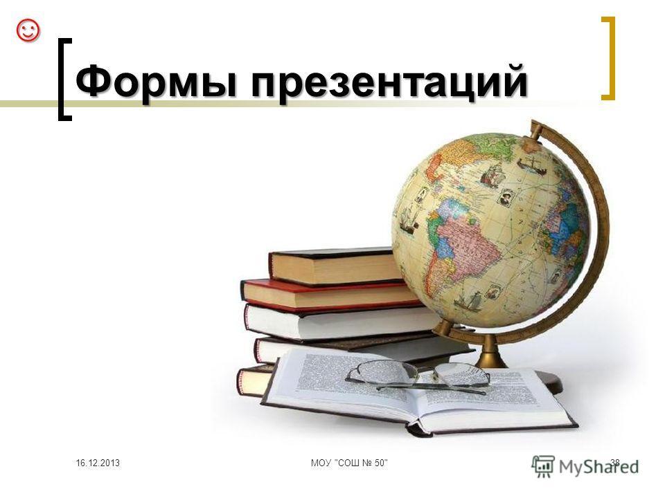 38 Формы презентаций 16.12.2013МОУ СОШ 50