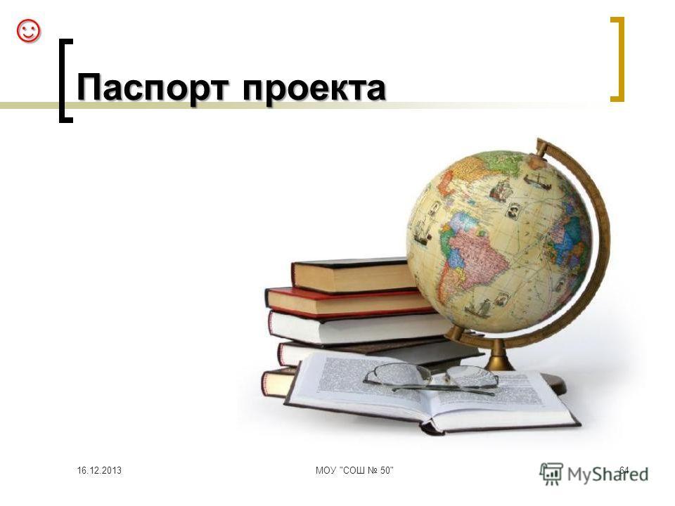 64 Паспорт проекта 16.12.2013МОУ СОШ 50