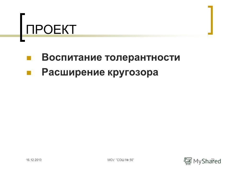 72 ПРОЕКТ Воспитание толерантности Расширение кругозора 16.12.2013МОУ СОШ 50