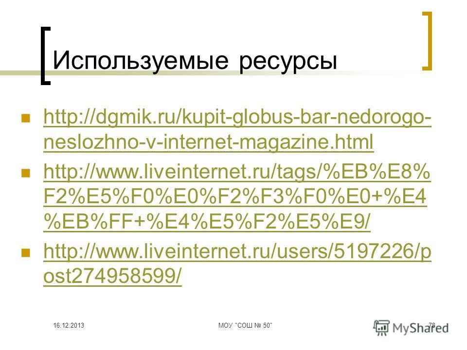 Используемые ресурсы http://dgmik.ru/kupit-globus-bar-nedorogo- neslozhno-v-internet-magazine.html http://dgmik.ru/kupit-globus-bar-nedorogo- neslozhno-v-internet-magazine.html http://www.liveinternet.ru/tags/%EB%E8% F2%E5%F0%E0%F2%F3%F0%E0+%E4 %EB%F