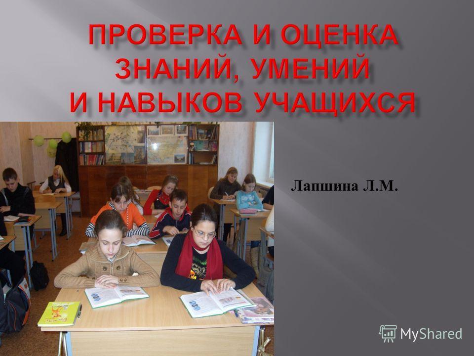 Лапшина Л. М.