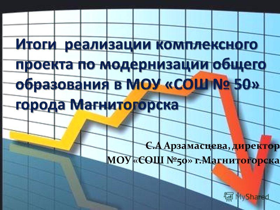 С.А Арзамасцева, директор МОУ «СОШ 50» г.Магнитогорска