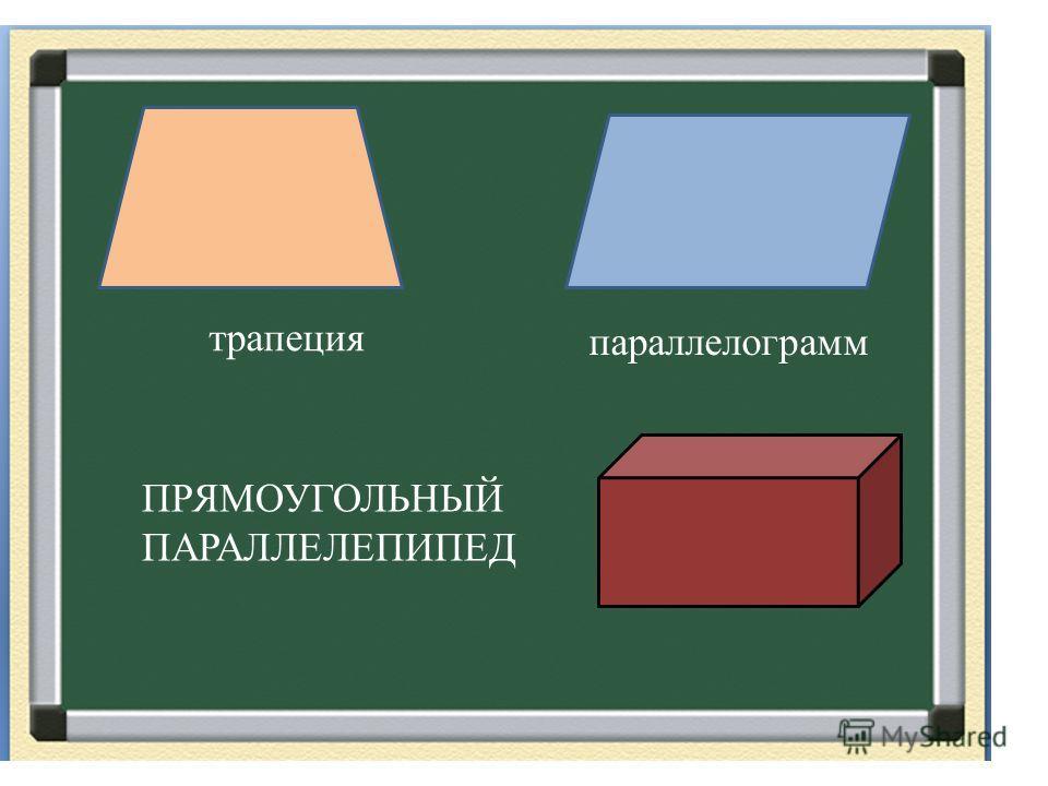 ПРЯМОУГОЛЬНЫЙ ПАРАЛЛЕЛЕПИПЕД трапеция параллелограмм