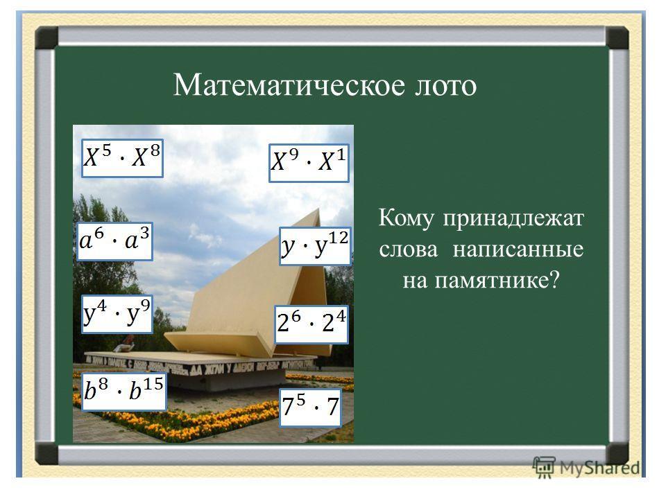 Математическое лото Кому принадлежат слова написанные на памятнике?