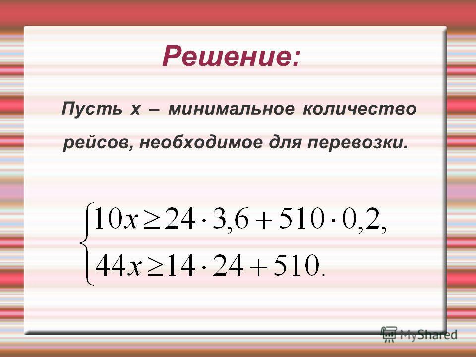 Решение: Пусть x – минимальное количество рейсов, необходимое для перевозки.