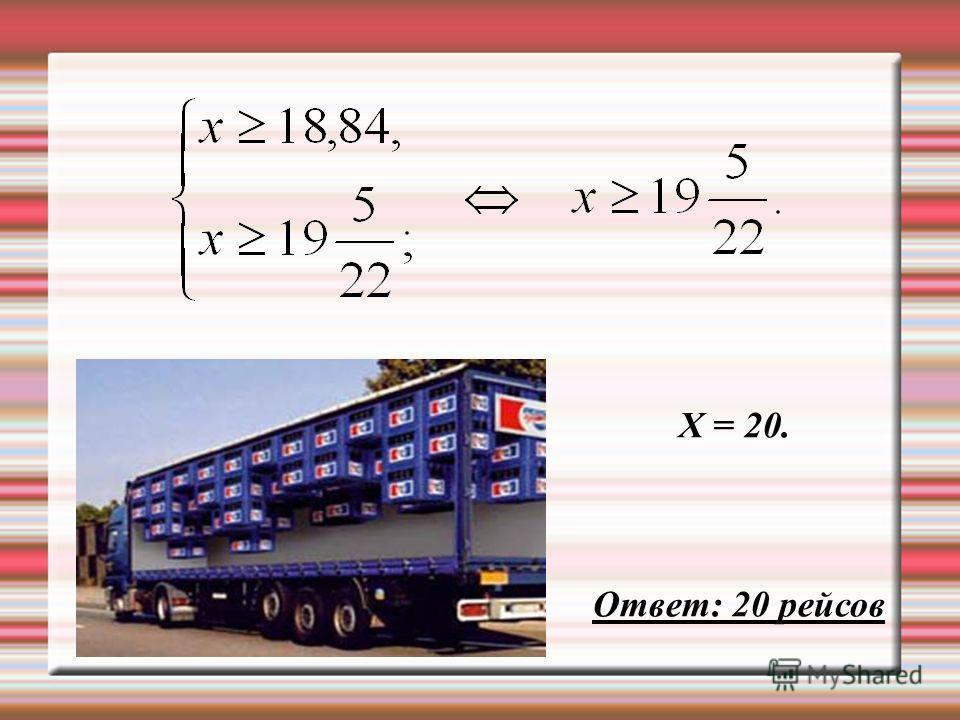 Х = 20. Ответ: 20 рейсов