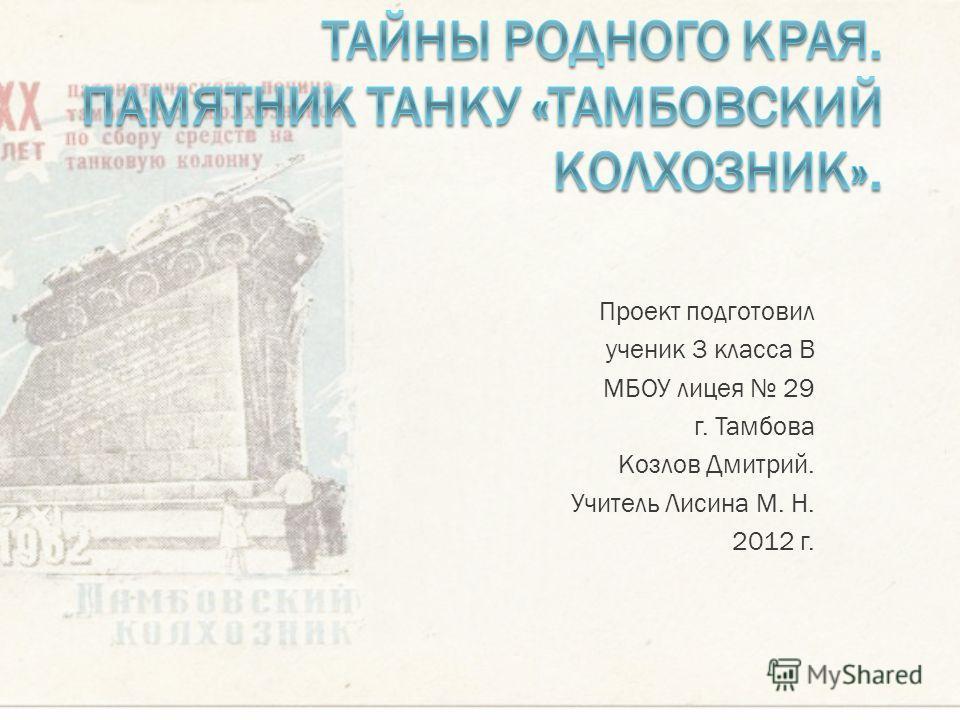 Проект подготовил ученик 3 класса В МБОУ лицея 29 г. Тамбова Козлов Дмитрий. Учитель Лисина М. Н. 2012 г.