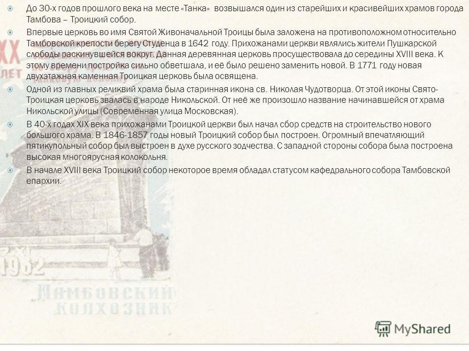 До 30-х годов прошлого века на месте «Танка» возвышался один из старейших и красивейших храмов города Тамбова – Троицкий собор. Впервые церковь во имя Святой Живоначальной Троицы была заложена на противоположном относительно Тамбовской крепости берег