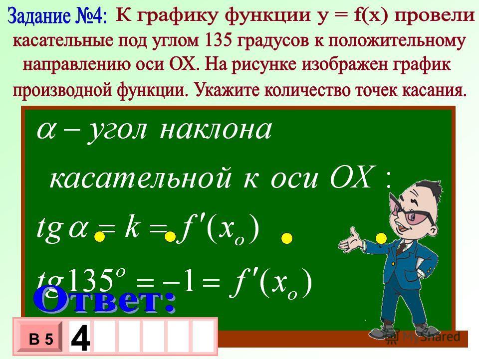 0 У Х 1 1 Ответ (2) - 3 х 1 0 х В 5 4