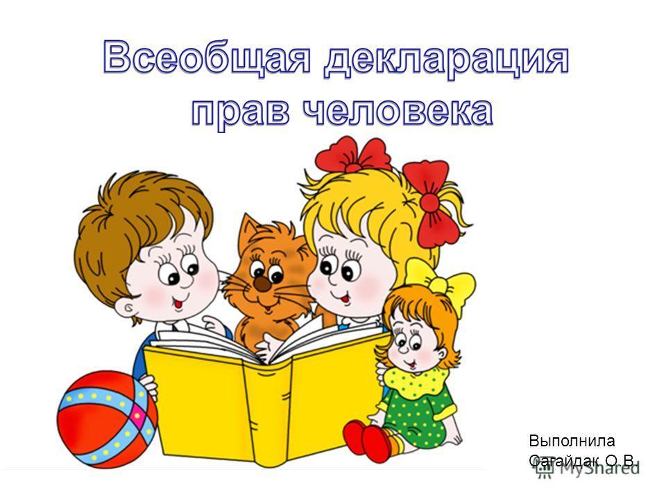 Выполнила Сагайдак О.В.