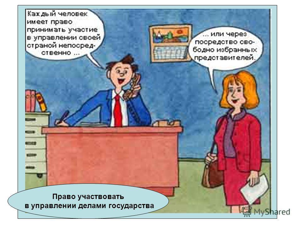 Право участвовать в управлении делами государства