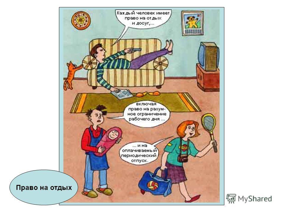 Право на отдых