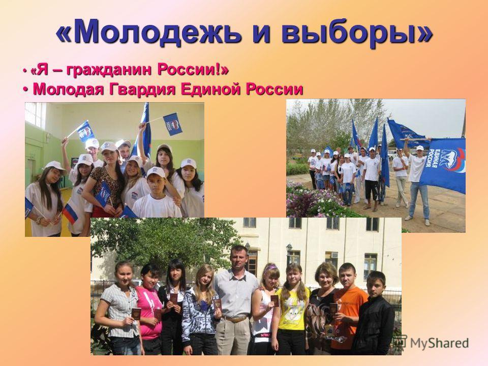 «Молодежь и выборы» « Я – гражданин России!» « Я – гражданин России!» Молодая Гвардия Единой России Молодая Гвардия Единой России