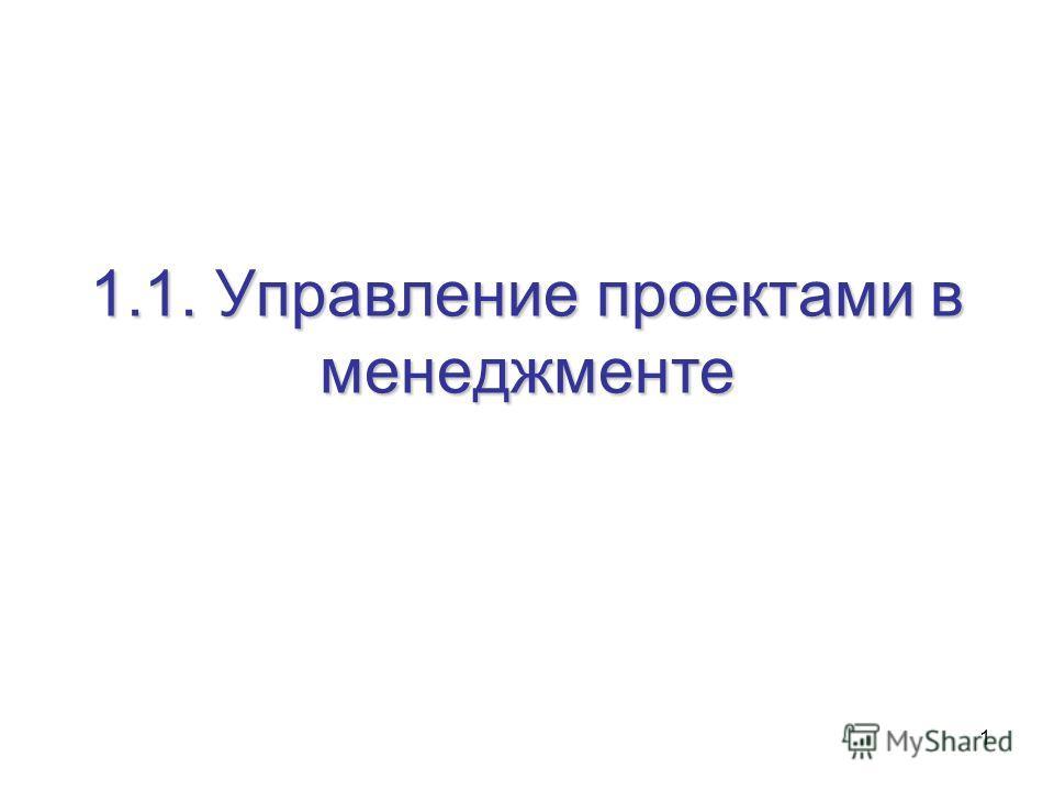 1 1.1. Управление проектами в менеджменте