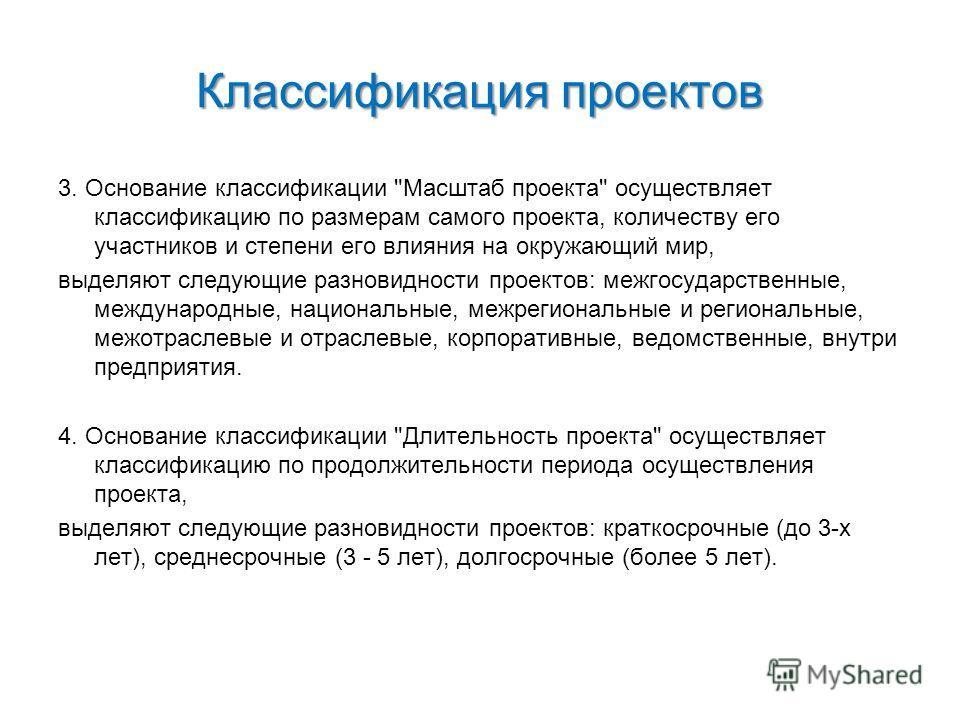 Классификация проектов 3. Основание классификации