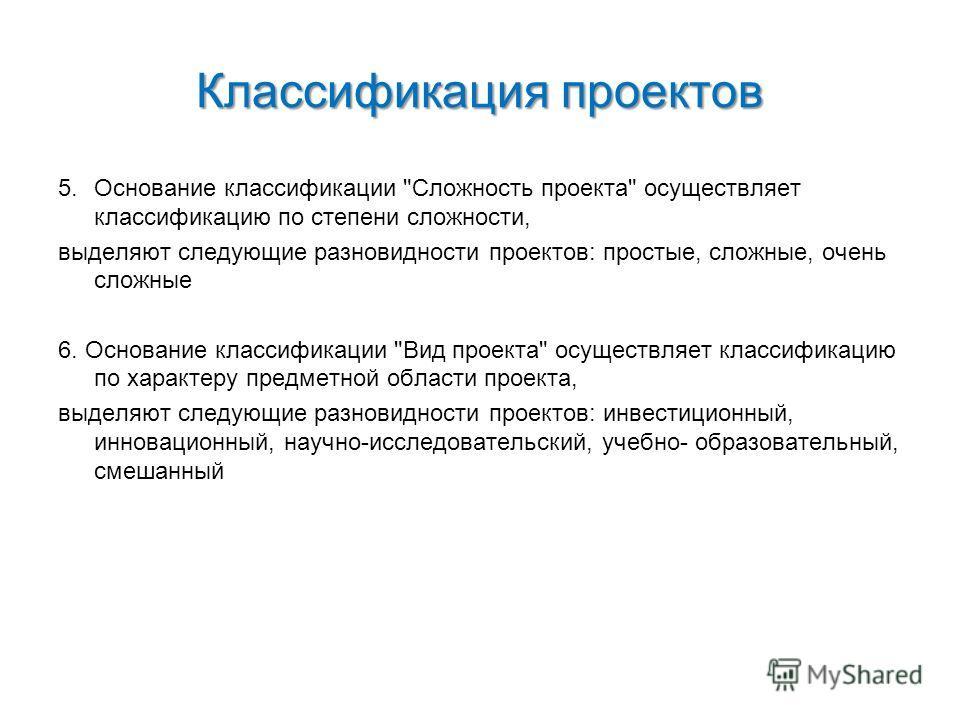 Классификация проектов 5.Основание классификации
