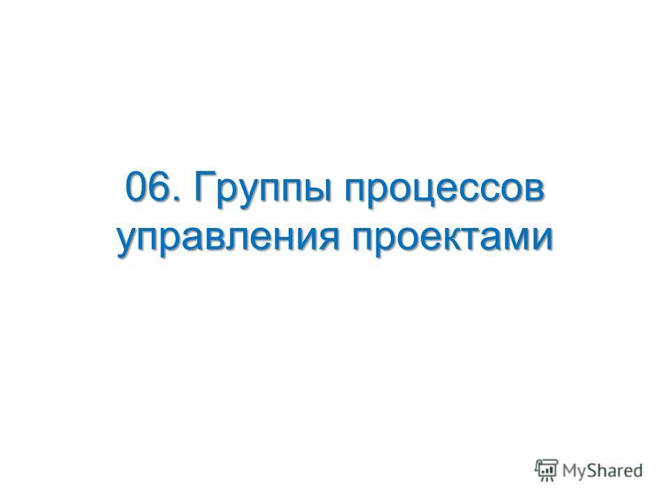 06. Группы процессов управления проектами
