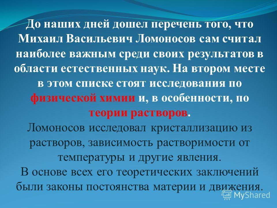 До наших дней дошел перечень того, что Михаил Васильевич Ломоносов сам считал наиболее важным среди своих результатов в области естественных наук. На втором месте в этом списке стоят исследования по физической химии и, в особенности, по теории раство