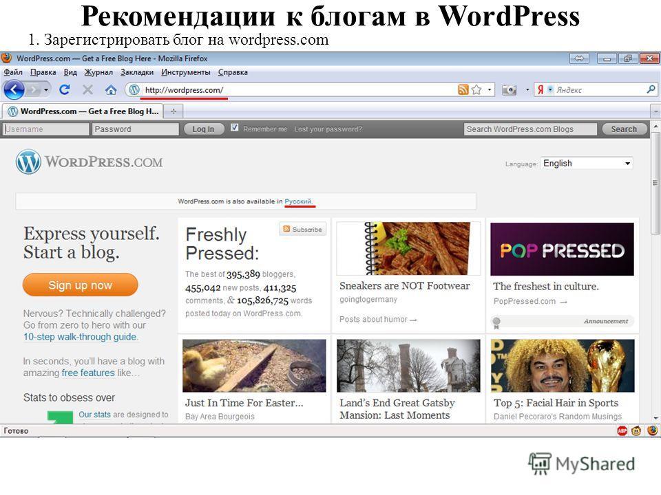 Рекомендации к блогам в WordPress 1. Зарегистрировать блог на wordpress.com