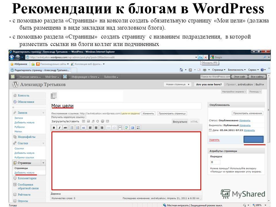 Рекомендации к блогам в WordPress - с помощью раздела «Страницы» на консоли создать обязательную страницу «Мои цели» (должна быть размещена в виде закладки над заголовком блога). - с помощью раздела «Страницы» создать страницу с названием подразделен