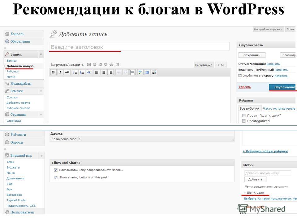 Рекомендации к блогам в WordPress
