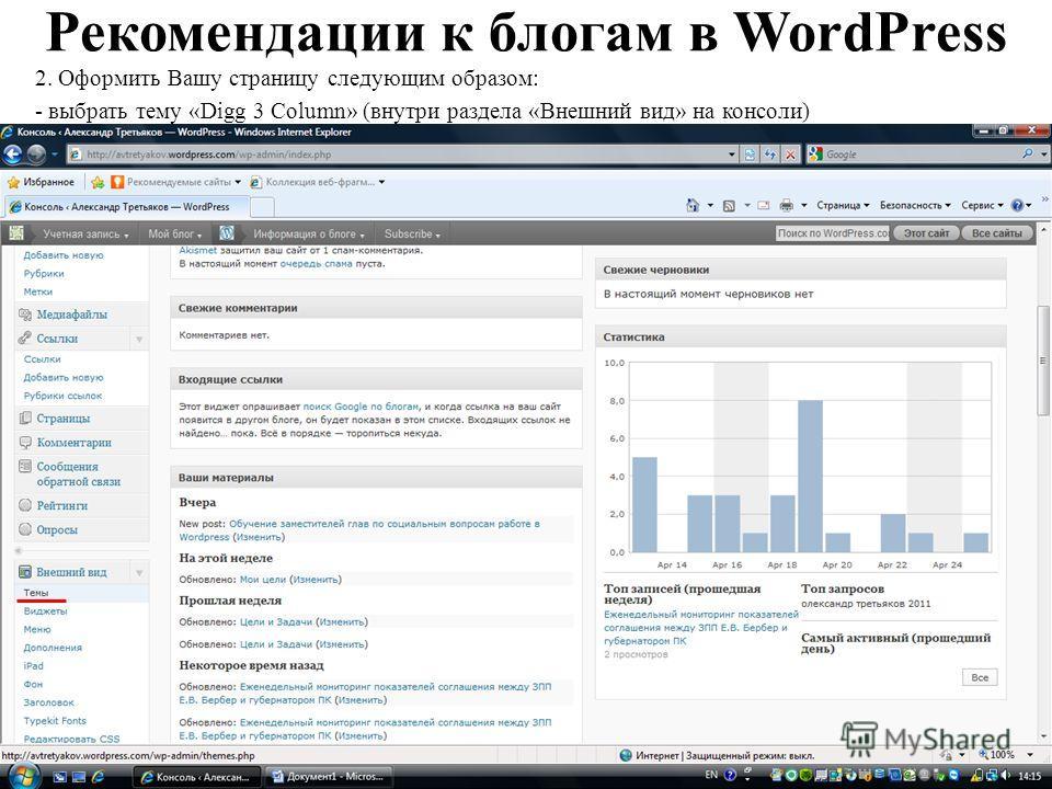 Рекомендации к блогам в WordPress 2. Оформить Вашу страницу следующим образом: - выбрать тему «Digg 3 Column» (внутри раздела «Внешний вид» на консоли)