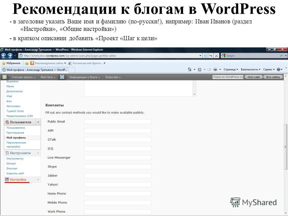 Рекомендации к блогам в WordPress - в заголовке указать Ваше имя и фамилию (по-русски!), например: Иван Иванов (раздел «Настройки», «Общие настройки») - в кратком описании добавить «Проект «Шаг к цели»