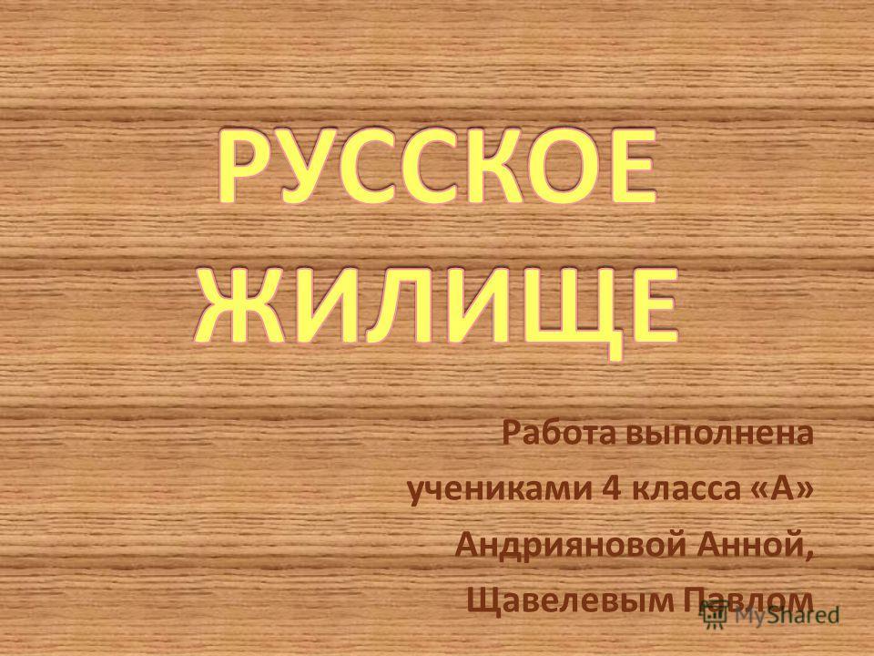 Работа выполнена учениками 4 класса «А» Андрияновой Анной, Щавелевым Павлом