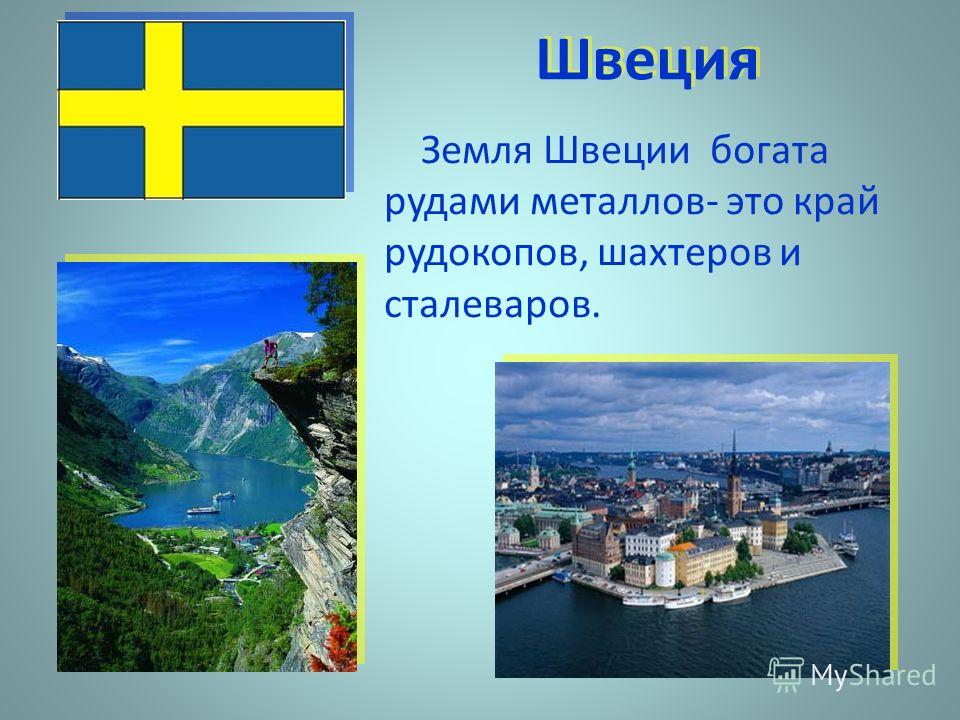 Швеция Земля Швеции богата рудами металлов- это край рудокопов, шахтеров и сталеваров.