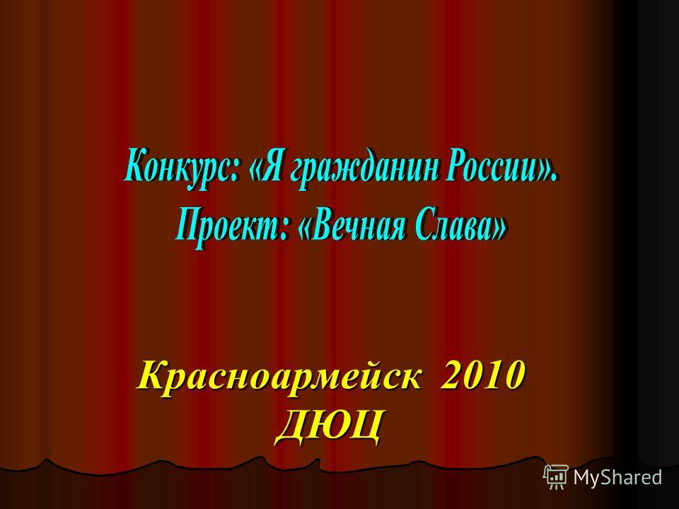 Красноармейск 2010 ДЮЦ