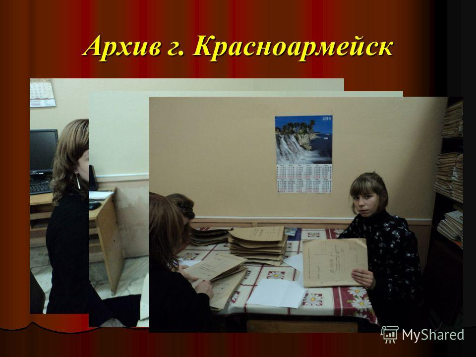 Архив г. Красноармейск