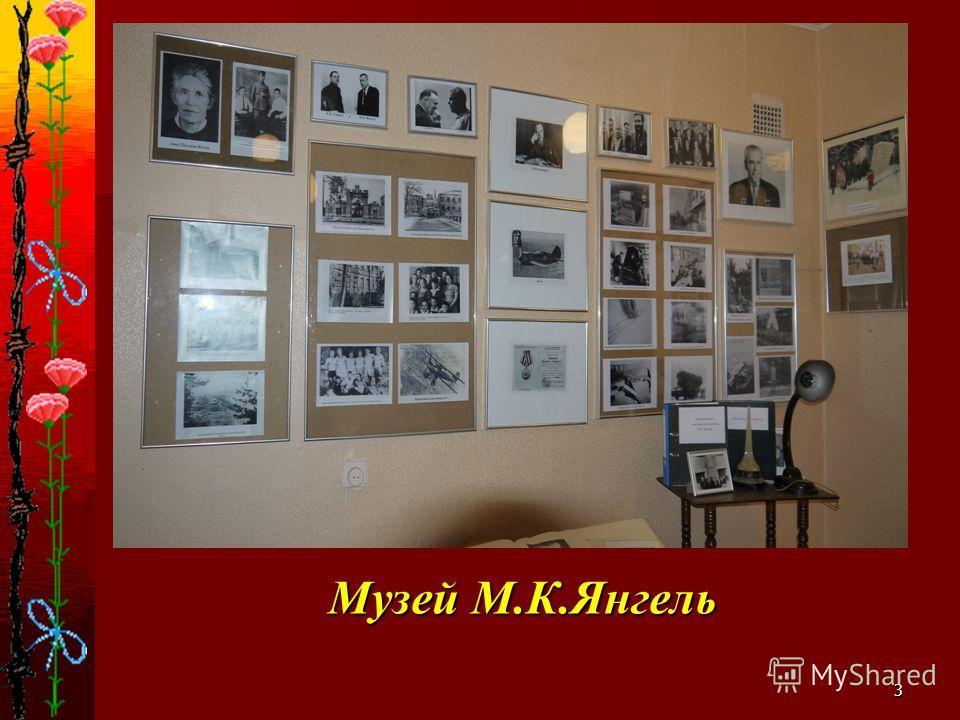 3 Музей М.К.Янгель