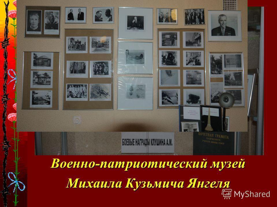 Военно-патриотический музей Военно-патриотический музей Михаила Кузьмича Янгеля Михаила Кузьмича Янгеля