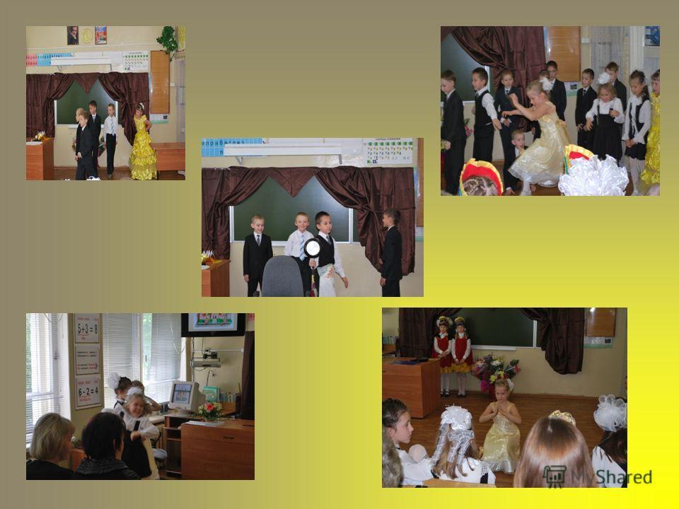 История о том, что значит учиться, или Невероятные приключения первоклассников в Тридевятом царстве Прощание с 1 классом май 2012г