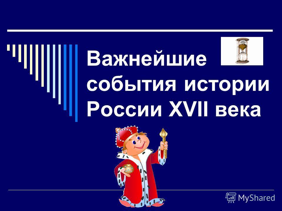 Кобелева О.Л. Важнейшие события истории России XVII века